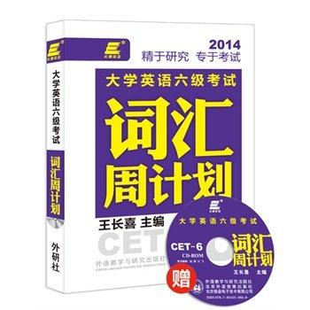 2014-大学英语六级考试词汇周计划.pdf