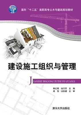 建设施工组织与管理.pdf