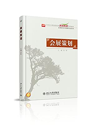 会展策划.pdf