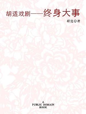 胡适戏剧——终身大事.pdf