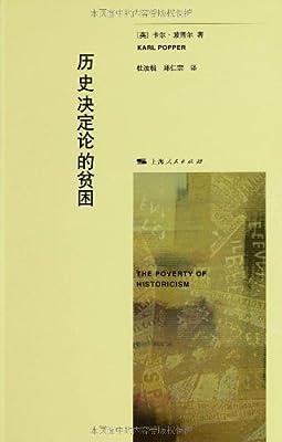 历史决定论的贫困.pdf
