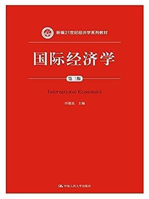 国际经济学.pdf