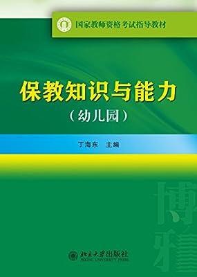 保教知识与能力.pdf