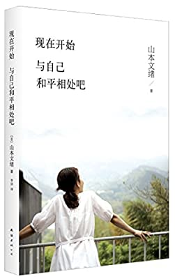 山本文绪:现在开始,与自己和平相处吧.pdf
