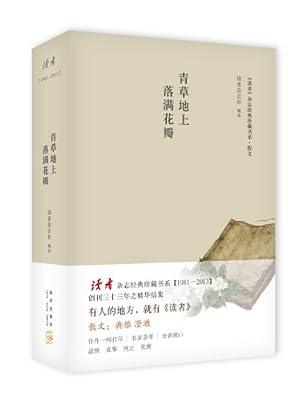 《读者》杂志经典珍藏书系·散文:青草地上落满花瓣.pdf