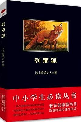 中小学生必读丛书:列那狐.pdf