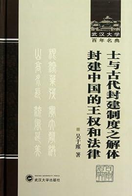 武汉大学百年名典•士与古代封建制度之解体:封建中国的王权和法律.pdf