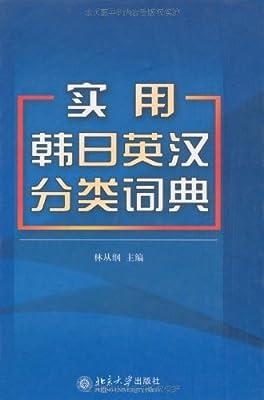实用韩日英汉分类词典.pdf
