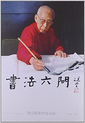 书法六问:饶宗颐谈中国书法.pdf