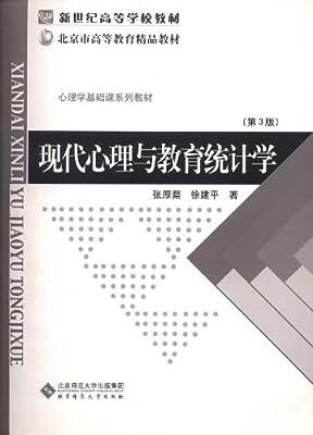 现代心理与教育统计学.pdf