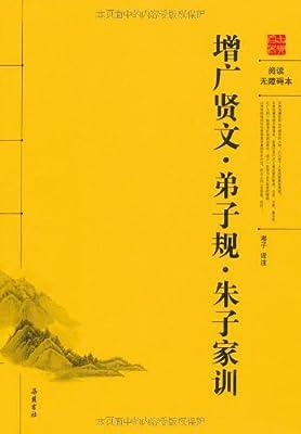 阅读无障碍本:增广贤文•弟子规•朱子家训.pdf