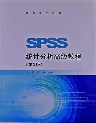 SPSS统计分析高级教程.pdf