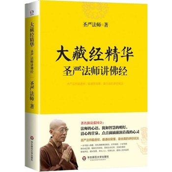 大藏经精华:圣严法师讲佛经.pdf