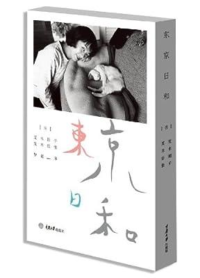 东京日和.pdf