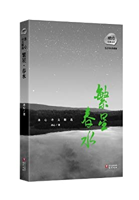 冰心诗文精选:繁星•春水.pdf