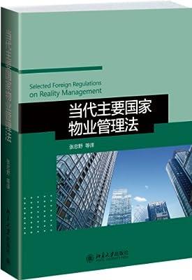 当代主要国家物业管理法.pdf