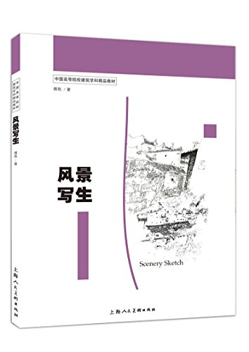 中国高等院校建筑学科精品教材:风景写生