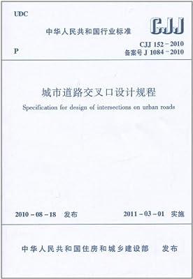 中华人民共和国行业标准:城市道路交叉设计规程.pdf