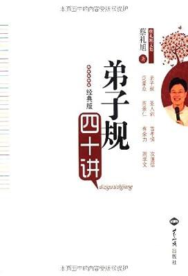 弟子规四十讲.pdf