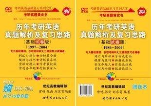 2014张剑黄皮书历年考研英语真题解析及复习思路 基础试卷版.pdf