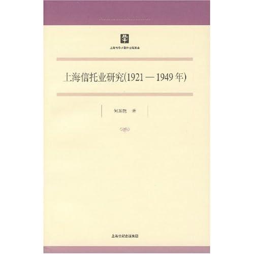 上海信托业研究 1921 1949年