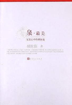 泉•最美:父亲心中的胡海泉.pdf
