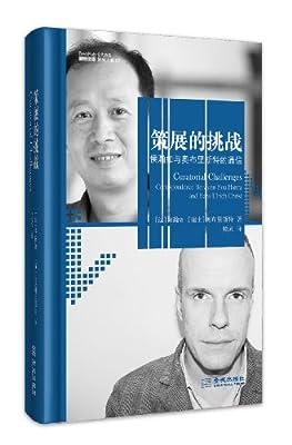 策展的挑战.pdf
