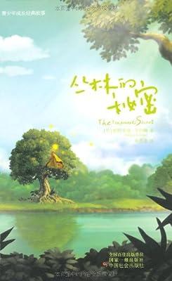 青少年成长系列:丛林的秘密.pdf