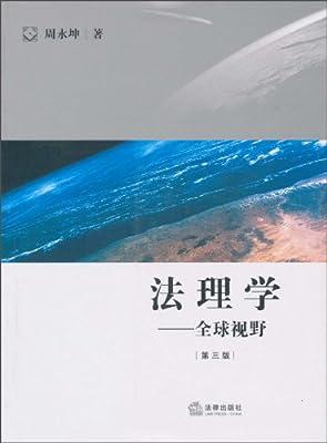 法理学:全球视野.pdf