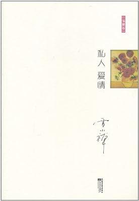私人爱情.pdf