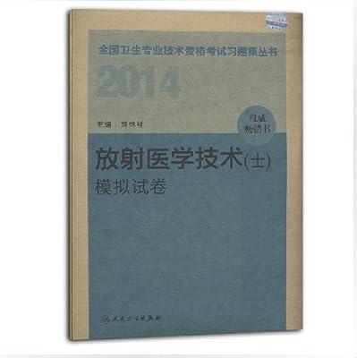 2014卫生资格-放射医学技术模拟试卷.pdf