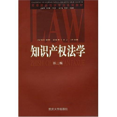 知识产权法学(第二版)