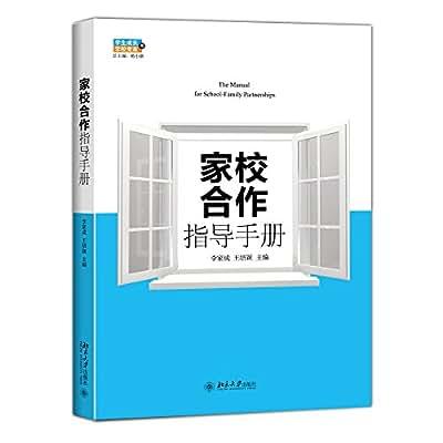 家校合作指导手册.pdf