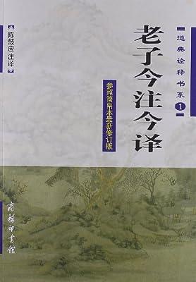 老子今注今译.pdf