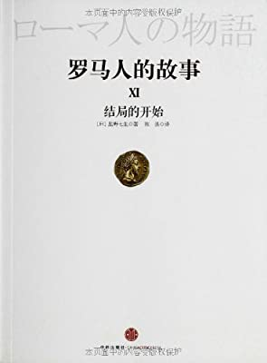 罗马人的故事11:结局的开始.pdf