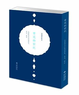 青花的世纪:元青花与元代的历史、艺术、考古.pdf