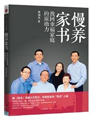 慢养家书:找回幸福家庭的原动力.pdf