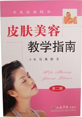 皮肤美容教学指南.pdf