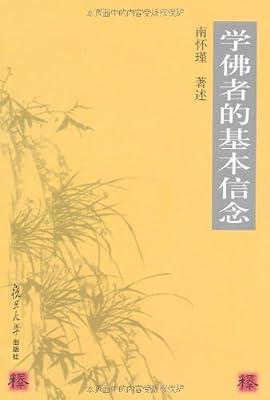 学佛者的基本信念.pdf
