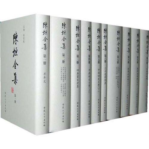 陈垣全集 套装共23册