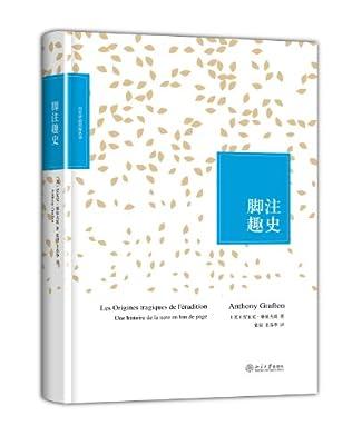 脚注趣史.pdf