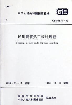 中华人民共和国国家标准:民用建筑热工设计规范.pdf