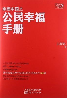 幸福中国之公民幸福手册.pdf