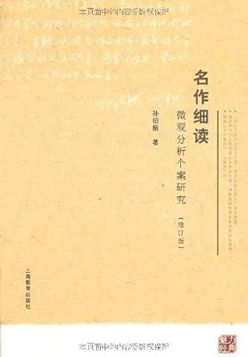 名作细读:微观分析个案研究.pdf