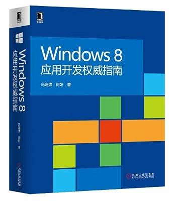 Windows 8应用开发权威指南.pdf