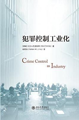 犯罪控制工业化.pdf