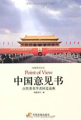 中国意见书:百位著名学者国是论衡.pdf