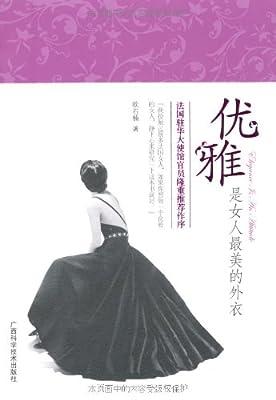 优雅是女人最美的外衣.pdf