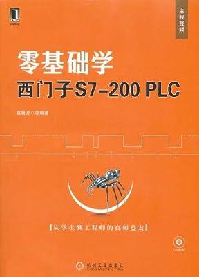 零基础学西门子S7-200 PLC.pdf