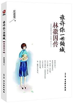 谁许你一世倾城:林徽因传.pdf